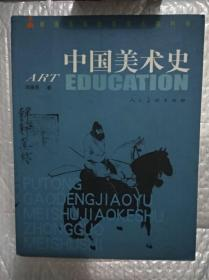 普通高等教育教科书-中国美术史
