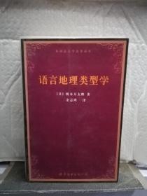 语言地理类型学