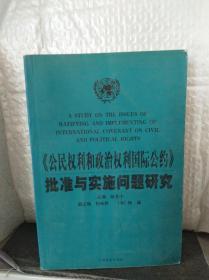 《公民权利和政治权利国际公约》批准与实施问题研究