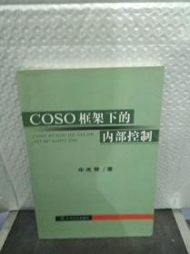 COSO框架下的内部控制