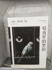 暗夜里的黑豹:横沟正史作品·金田一探案集22