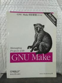 GNU Make项目管理:第3版