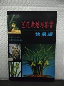 兰花栽培与鉴赏快易通