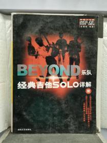 BEYONG乐队经典吉他SOLO详解续