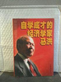 自学成才的经济学家马洪(精装)