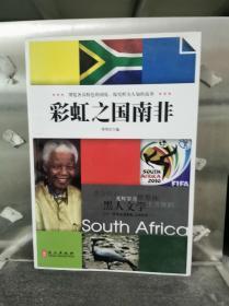 彩虹之国南非