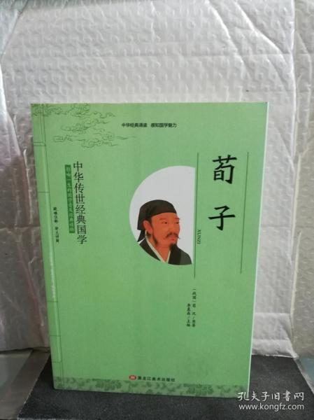荀子/中华传世经典国学