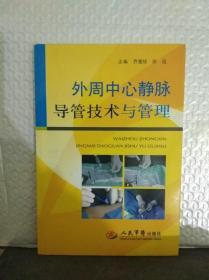 外周中心静脉导管技术与管理