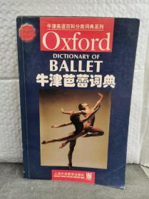 牛津英语百科分类词典系列:牛津芭蕾词典