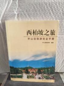 西柏坡之旅:平山自助游完全手册