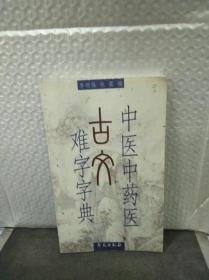 中医中药医古文难字字典