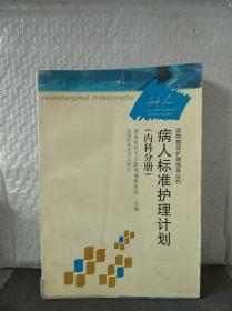 医院整体护理指导丛书:病人标准护理计划(内科分册)