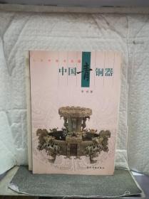 中国青铜器(中文版)