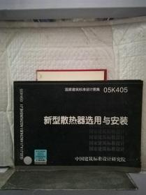 05K405新型散热器选用与安装
