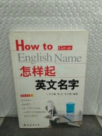 怎样起英文名字