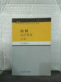 北京儿童医院诊疗常规·内科诊疗常规(上册)