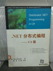 .NET分布式编程:C#篇