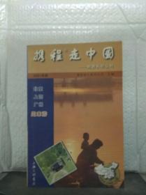 携程走中国:旅游系列丛书.北京·上海·广州周末游