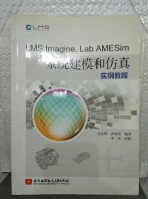LMS Imagine Lab AMESim系统建模和仿真实例教程