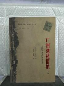 广州湾租借地:法国在东亚的殖民困境
