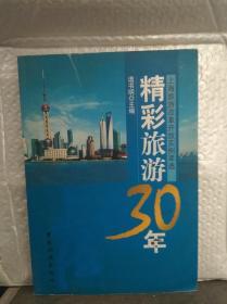 精彩旅游30年:上海旅游改革开放实例萃选