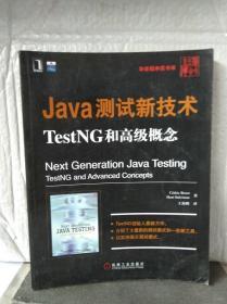 Java测试新技术TestNG和高级概念