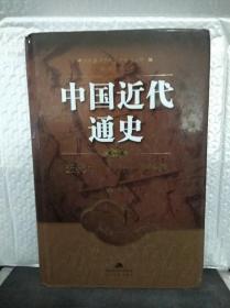 近代中国历史进程概说