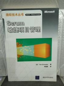 Scrum敏捷项目管理