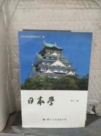 日本学.第十一辑