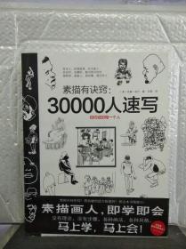 素描有诀窍:30000人速写