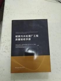 城镇污水处理厂工程质量验收手册