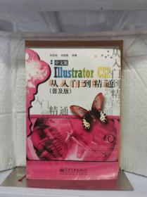 中文版Illustator CS 2从入门到精通(普及版)