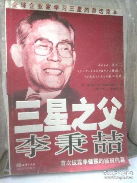 三星之父:李秉喆