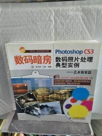 Photoshop CS3数码照片处理典型实例:艺术效果篇