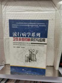 流行病学系列卫生杀虫药械评价与应用