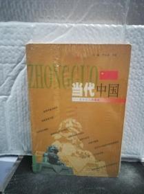 当代中国:东方巨人的崛起