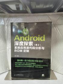 Android深度探索(卷2)系统应用源代码分析与ROM定制