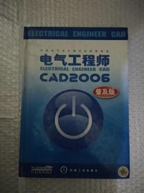 电气工程师CAD2006(普及版)