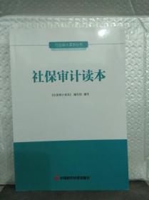 行业审计读本丛书:社保审计读本