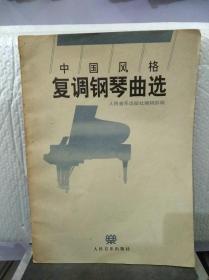 中国风格复调钢琴曲选