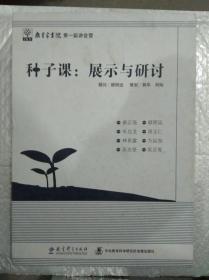 种子课:展示与研讨
