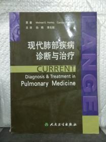 现代肺部疾病诊断与治疗(翻译版)