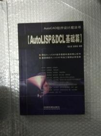 AutoLISP&DCL基础篇(AutoCAD程序设计魔法书)
