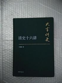 大家讲史:清史十六讲(典藏本)