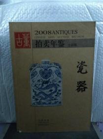 2008拍卖年鉴(全彩版):瓷器