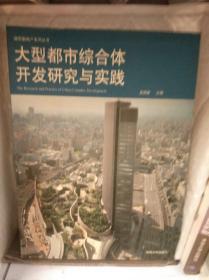 大型都市综合体开发研究与实践