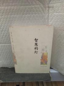 华严知性情感小说:智慧的灯