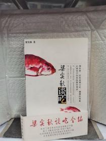 {真实库存 当天发货}梁实秋谈吃
