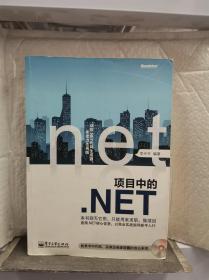 项目中的.NET