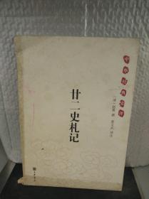 廿二史札记:中华经典史评